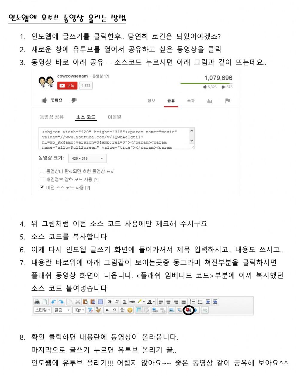 인도웹에 유투브 동영상 올리는 방법-1.jpg
